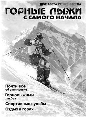 Кожевникова Е.А. Горные лыжи с самого начала