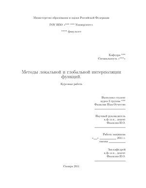Курсовая работа - Методы глобальной и локальной интерполяции функций