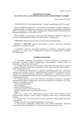 ТОИ Р-112-10-95. Типовая инструкция по охране труда для электрослесаря автозаправочных станций