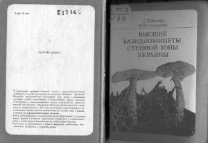 Вассер С.П., Солдатова И.М. Высшие базидиомицеты степной зоны Украины