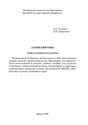Ткаченко И.А., Жарникова И.П. (сост.) Латинский язык
