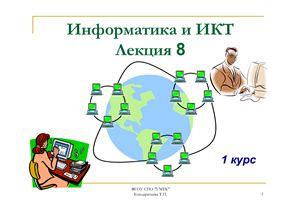 Информатика и ИКТ. Алгоритмы и способы их описания. Программный принцип работы компьютера