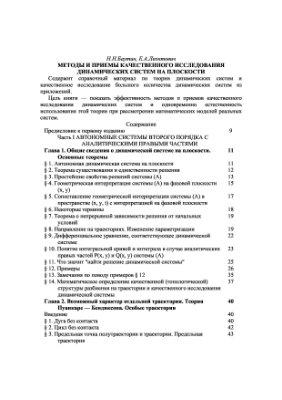 Баутин Н.Н., Леонтович Е.А. Методы и приемы качественного исследования динамических систем на плоскости