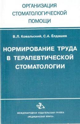 Ковальский В.Л., Елдашев С.А. Нормирование труда в терапевтической стоматологии