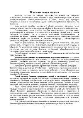 Викторчик И.В., Зенкина О.И., Козел Н.Р. Биология. 10 класс