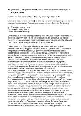 Аверинцев С. Обращение к Богу советской интеллигенции в 60-70-е годы