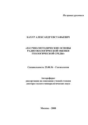 Бахур А.Е. Научно-методические основы радиоэкологической оценки геологической среды