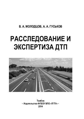 Молодцов В.А., Гуськов А.А. Расследование и экспертиза ДТП