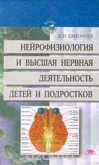 Смирнов В.М. Нейрофизиология и высшая нервная деятельность детей и подростков