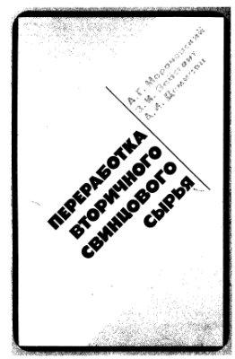 Морачевский А.Г., Вайсгант З.И., Демидов А.И. Переработка вторичного свинцового сырья