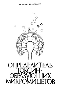 Билай В.И., Курбацкая З.А. Определитель токсинообразующих микромицетов