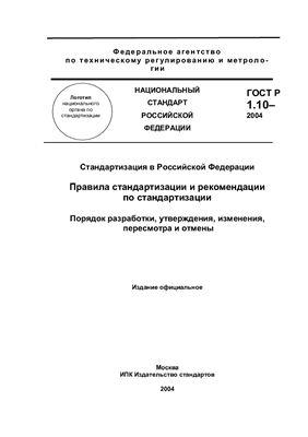ГОСТ Р 1.10-2004 Стандартизация в Российской Федерации. Правила стандартизации и рекомендации по стандартизации. Порядок разработки, утверждения, изменения, пересмотра и отмены