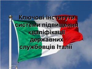 Жиденко Д.І. Ключові інститути системи підвищення кваліфікації державних службовців Італії