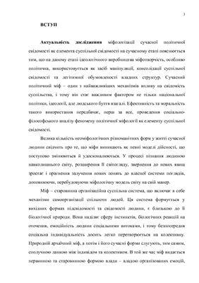 Арабаджиєв Д.Ю. Політичний міф як фактор розвитку сучасної політичної свідомості