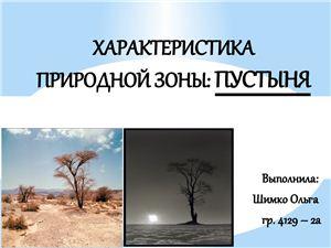 Характеристика природной зоны: пустыня