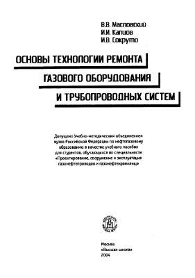 Масловский В.В., Капцов И.И., Сокруто И.В. Основы технологии ремонта газового оборудования и трубопроводных систем