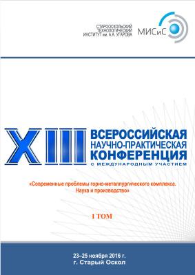 Современные проблемы горно-металлургического комплекса. Наука и производство. №13 (2016). Том 1