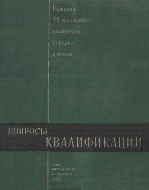 Зубарев Н.М. Вопросы квалификации