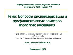 Евсюков А.А. Вопросы диспансеризации и профилактических осмотров взрослого населения