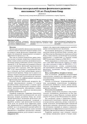 Методы интегральной оценки физического развития школьников 7-10 лет Республики Кипр