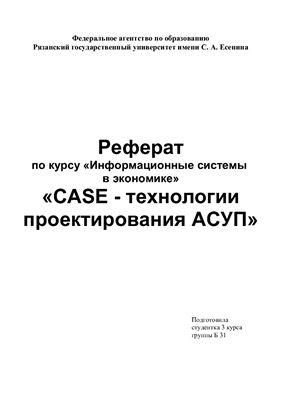 CASE-технологии проектирования АСУП