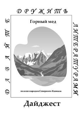 Гапошкина Н.В. (сост.) Горный мед: поэзия народов Северного Кавказа