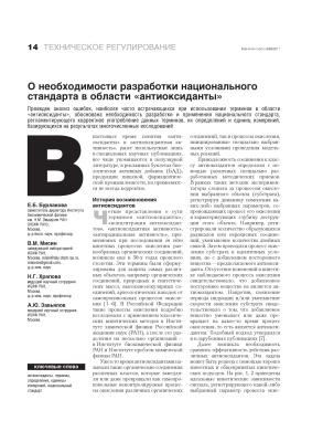 Бурлакова Е.Б.Онеобходимостиразработкинационального стандартавобластиантиоксиданты