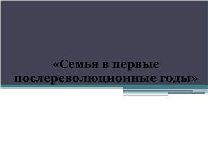 Семья в первые послереволюционные годы (Россия)