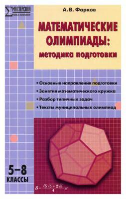 Фарков А.В. Математические олимпиады: методика подготовки. 5-8 классы