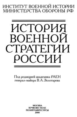 Золотарев В.А. История военной стратегии России
