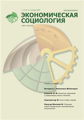 Экономическая социология 2009 №04 Сентябрь Том 10