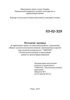Грицина О.О., Россінський Р.М. Методичні вказівки до практичних занять та самостійної роботи з дисципліни Захист систем теплогазопостачання і вентиляції від корозії