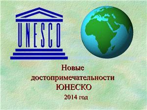 Новые достопримечательности ЮНЕСКО