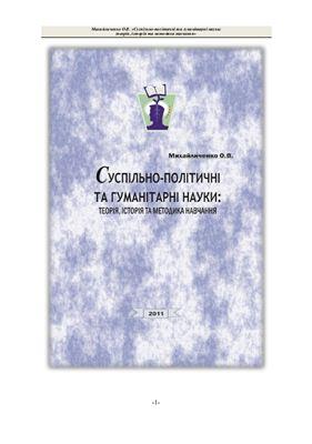 Михайличенко О.В. Суспільно-політичні та гуманітарні науки: теорія, історія та методика навчання