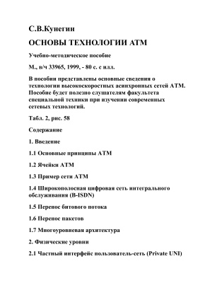 Кунегин С.В. Основы технологии АТМ
