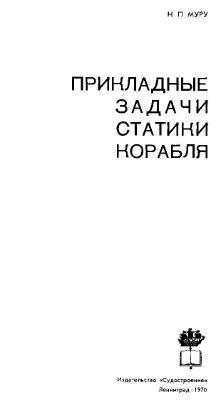 Муру Н.П. Прикладные задачи статики корабля