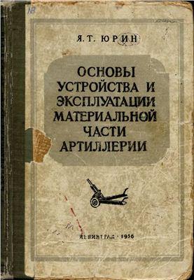 Юрин Я.Т. Основы устройства и эксплуатации материальной части артиллерии