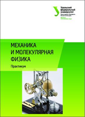 Лыков И.А., Скулкина Л.А. и др. Механика и молекулярная физика