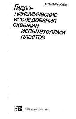 Карнаухов М.Л. Гидродинамические исследования скважин испытателями пластов