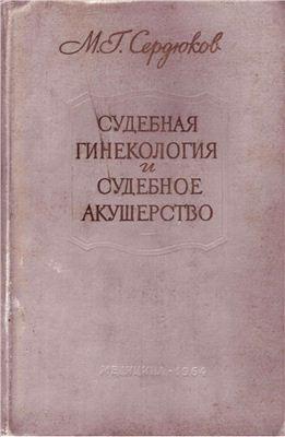 Сердюков М.Г. Судебная гинекология и судебное акушерство