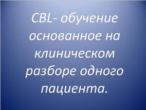ЖКБ, хронический холецистит. CBL - обучение основанное на клиническом разборе одного пациента