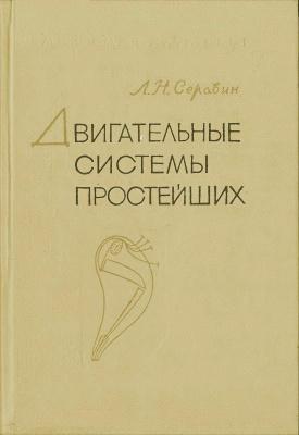 Серавин Л.Н. Двигательные системы простейших. Строение, механохимия и физиология