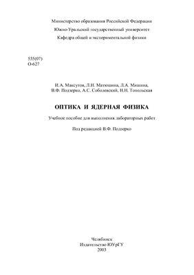 Подзерко В.Ф. Оптика и ядерная физика