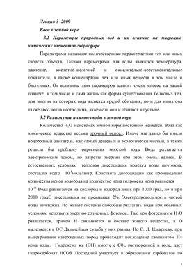 Лекции - Экологическая гидрогеология и гидрогеохимия