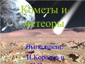 Презентация - Кометы и метеоры