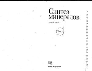 Путилин Ю.М., Белякова Ю.А., Голенко В.П. Синтез минералов. Том 2