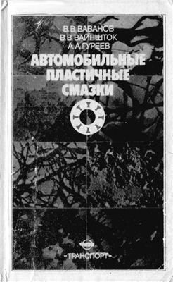 Ваванов В.В., Вайншток В.В., Гуреев Л.А. Автомобильные пластичные смазки