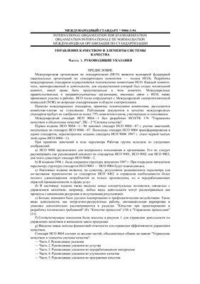 ИСО 9004-1-94 Управление качеством и элементы системы качества. Часть 1. Руководящие указания