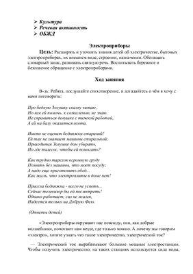 Конспект занятия Электроприборы (ст гр)
