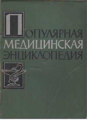 Бакулев А.Н., Петров Ф.Н. (Гл. ред.). Популярная медицинская энциклопедия